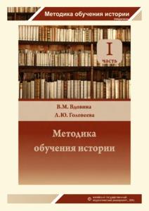 Методика обучения истории(обрез).pdf